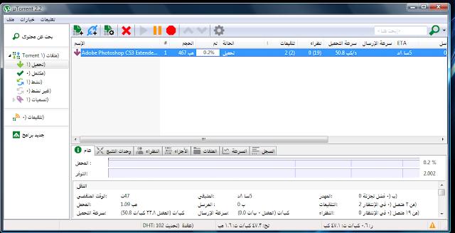 التورنت العربي
