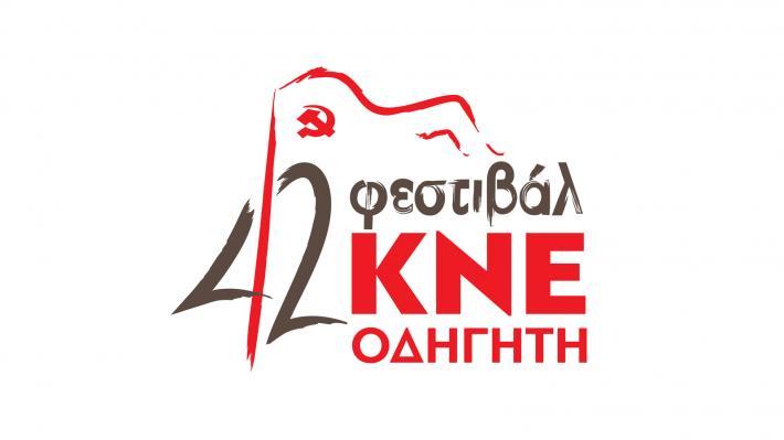 42o ΦΕΣΤΙΒΑΛ ΚΝΕ - «ΟΔΗΓΗΤΗ»