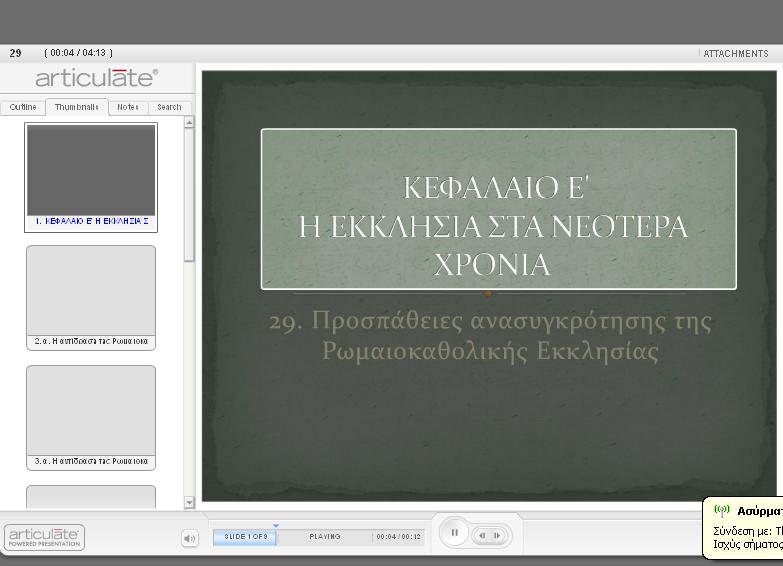 http://ebooks.edu.gr/modules/ebook/show.php/DSGYM-C117/510/3332,13443/extras/html/kef5_en29_eisagogiki_parousiasi_popup.htm