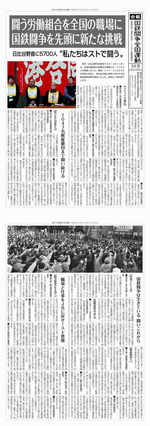 http://www.doro-chiba.org/z-undou/pdf/news_66.pdf