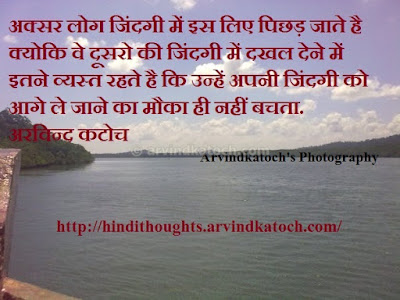 Hindi Thought, Quote, busy, life, interfere, Wallpaper
