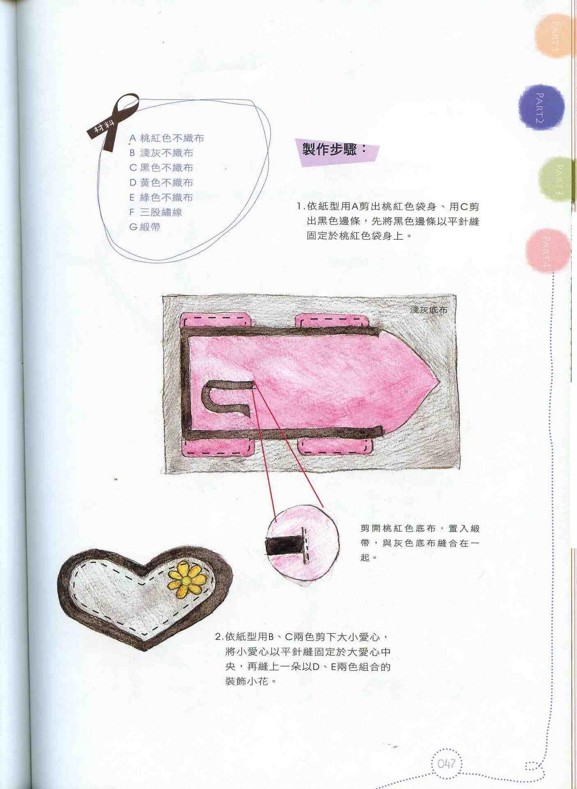 revista de feltro com moldes