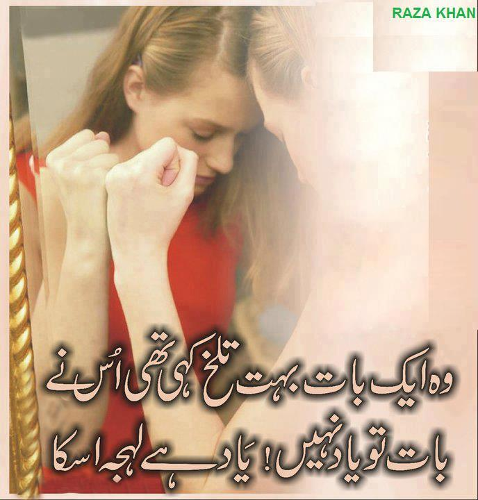 2 Lines Urdu Poetry Wallpapers Poetry in Two Lines Images