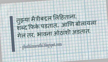 Matri Marathi Shayari 1