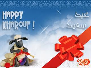 شون ذا شيب - صورة عيد سعيد