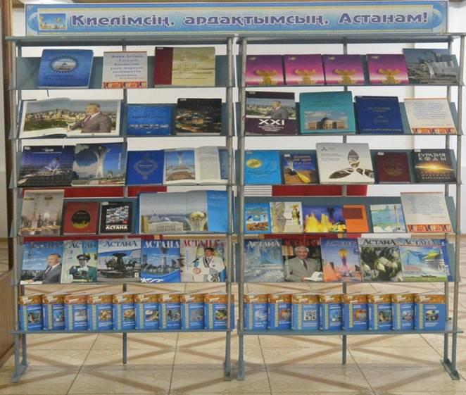 «Киелімсің, ардақтымсың, Астана!»