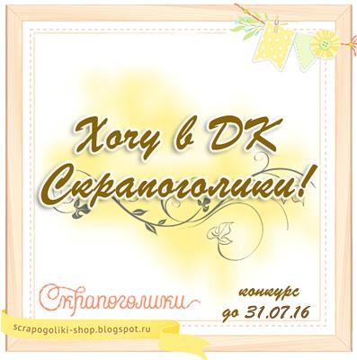 """Набор в ДК """"Скрапоголиков"""""""
