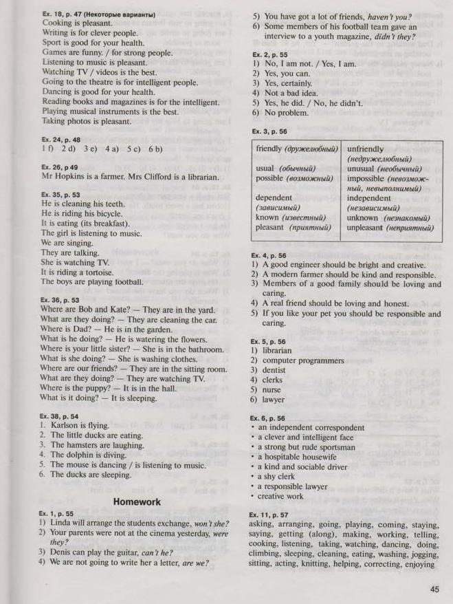 Гдз от Путина 6 Класс по Математике Зубарева Мордкович 2013 Год