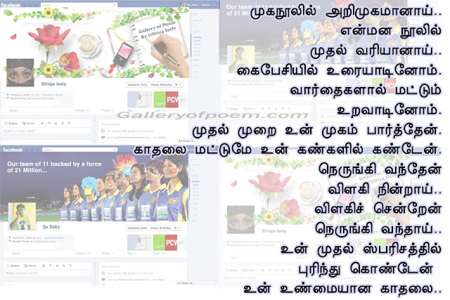 Tamil Kavithaigal,Kavithai,poems of love,tamil poems,kavithai in tamil,kavithai tamil,                                                  kadhal kavithai in tamil,tamil kavithai in tamil,tamil kavithai love,tamil love kavithai