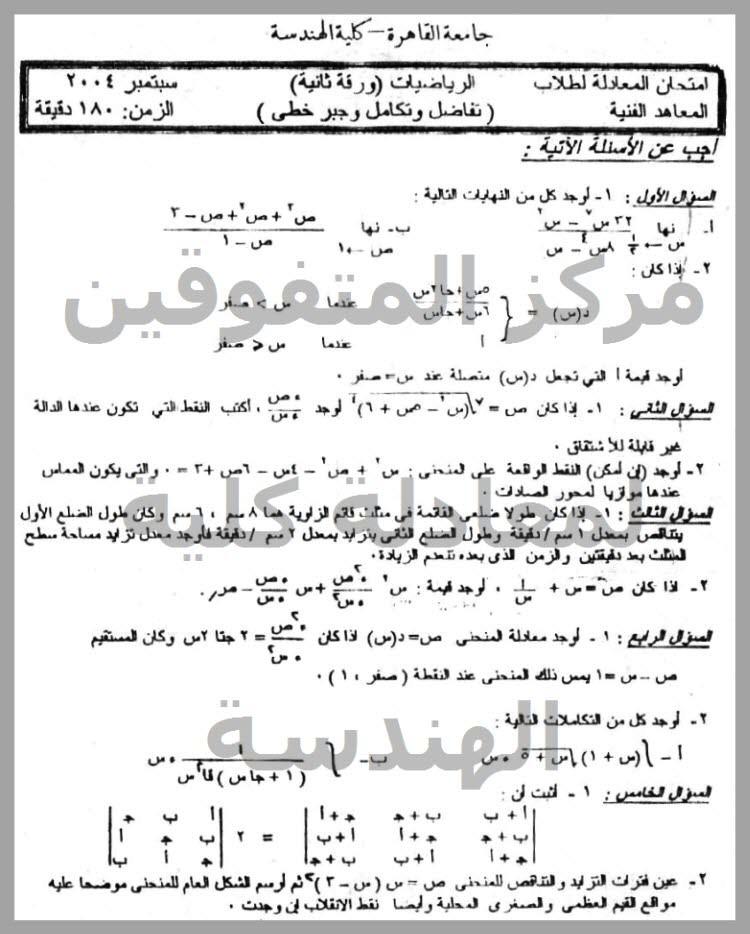 إمتحان معادلة كلية الهندسة - رياضيات خاصة معاهد 2004