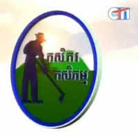 [ CTN TV ] 05-Sep-2013 - TV Show, Agriculture, Kasekam, News
