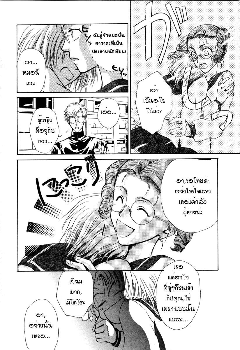 อ่านการ์ตูน Kakumei no Hi 2 ภาพที่ 27