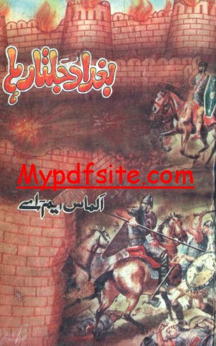 Baghdad Jalta Raha novel