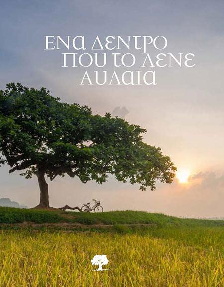 Ένα δέντρο που το λένε αυλαία