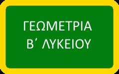 Θέματα ενδοσχολικών εξετάσεων