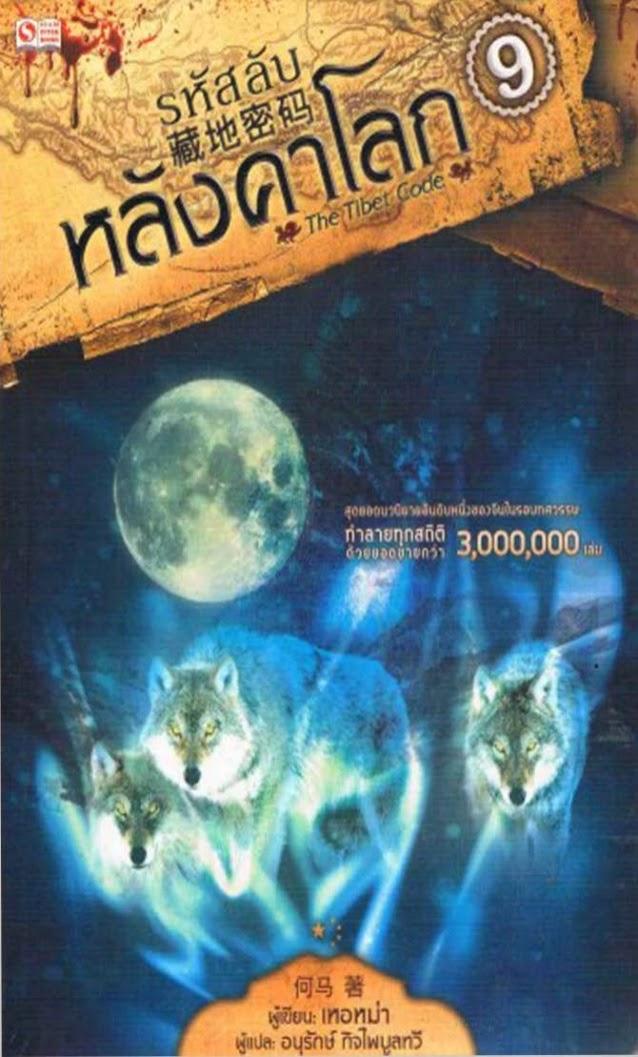 รหัสลับหลังคาโลก เล่ม 09