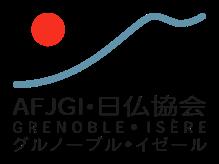 Association Franco-Japonaise de Grenoble et de l'Isère グルノーブル・イゼール日仏協会