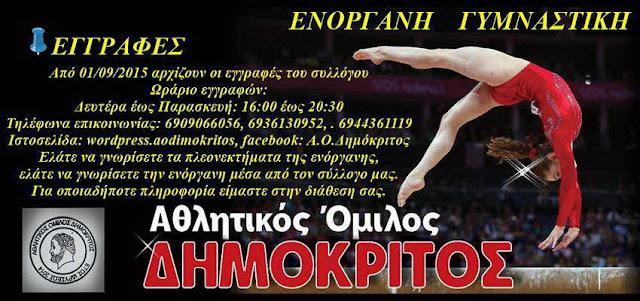 Εγγραφές στο νέο σύλλογο ενόργανης γυμναστικής Α.Ο. Δημόκριτος