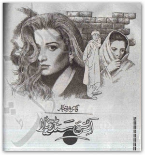 Ek Nayee Cinderella (Romantic Urdu Novels) By Faiza Iftikhar complete in pdf
