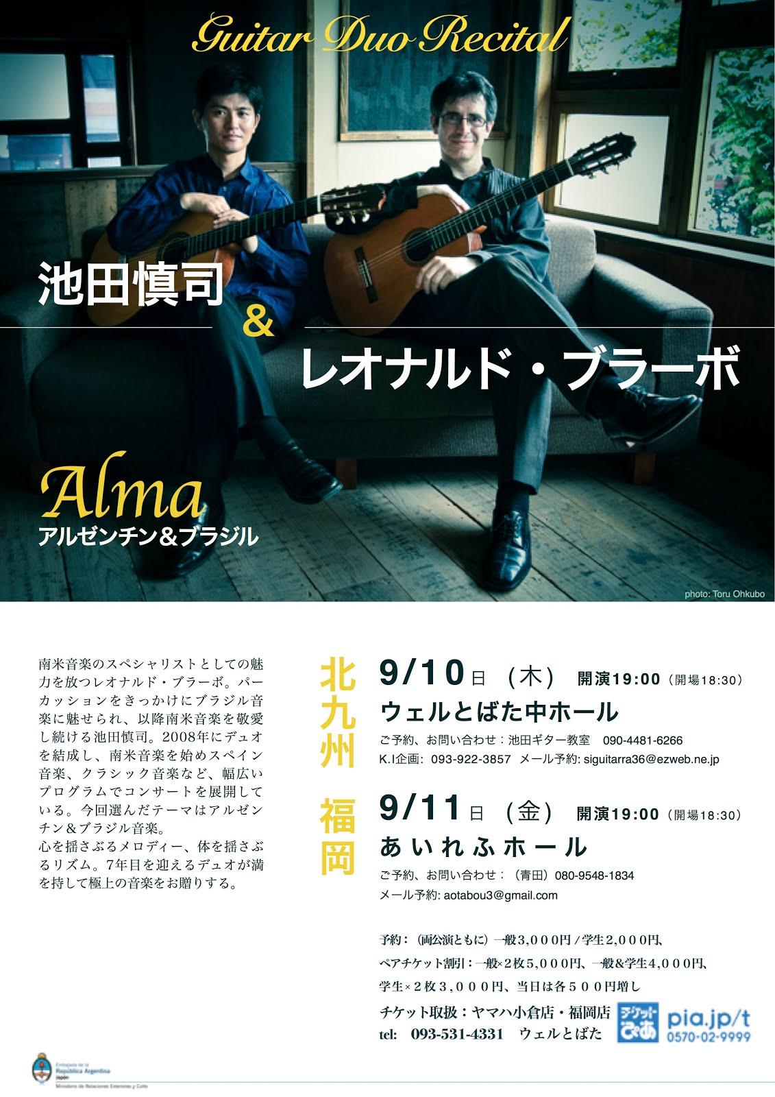 Alma 福岡ギターデュオリサイタル