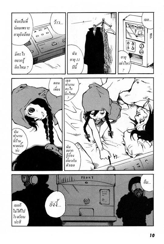 อ่านการ์ตูน Tokyo Red Hood 1 ภาพที่ 12