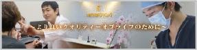 神奈川県 形成外科 美容外科 美容皮膚科 大船T's形成クリニック