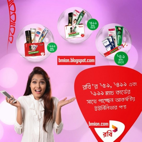 Robi-Recharge-through-scratch-card-999Tk499Tk59Tk-and-get-attractive-Unilever-gift-hamper-details