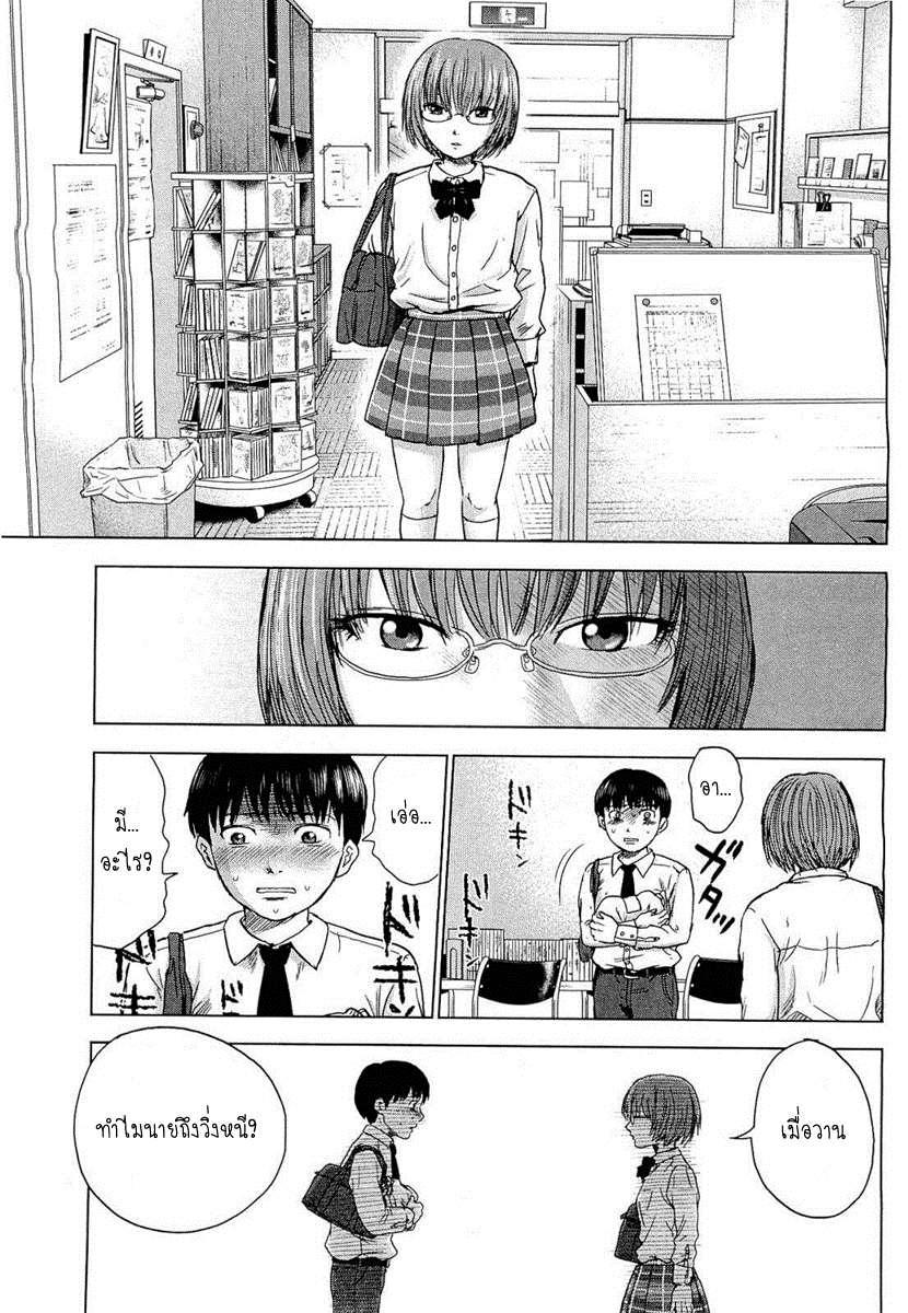 อ่านการ์ตูน Aku no Hana 02 ภาพที่ 23