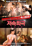 低俗喜劇(Vulgaria)poster