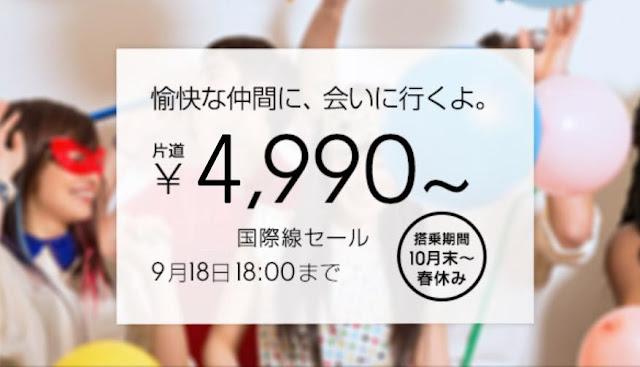 日本捷星 Jetstar開賣左單程優惠,大阪/東京飛香港單程4,990円/5,990円起,明年3月前出發。