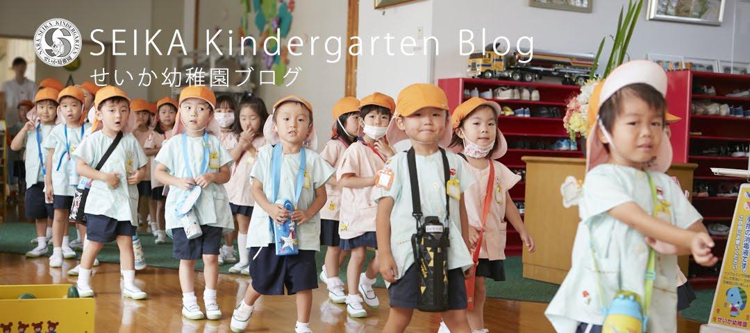 せいか幼稚園BLOG