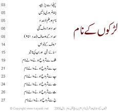 Muslim boys names islamic boys names with meaning in urdu auto