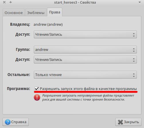 Как сделать файл неисполняемым в linux