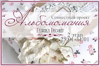 http://fdecor.blogspot.com/2016/01/2.html