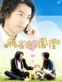Calling Love /  麻雀愛上鳳凰