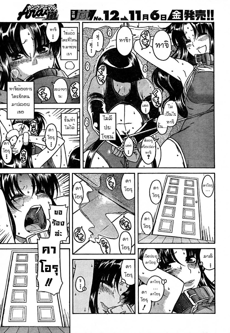 Nana to Kaoru 22 - หน้า 7