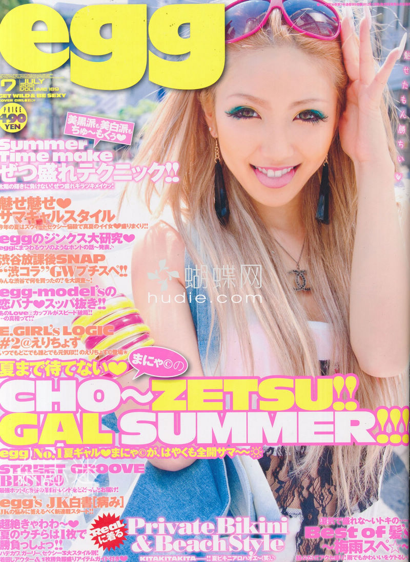 egg july 2012 japanese magazine scans