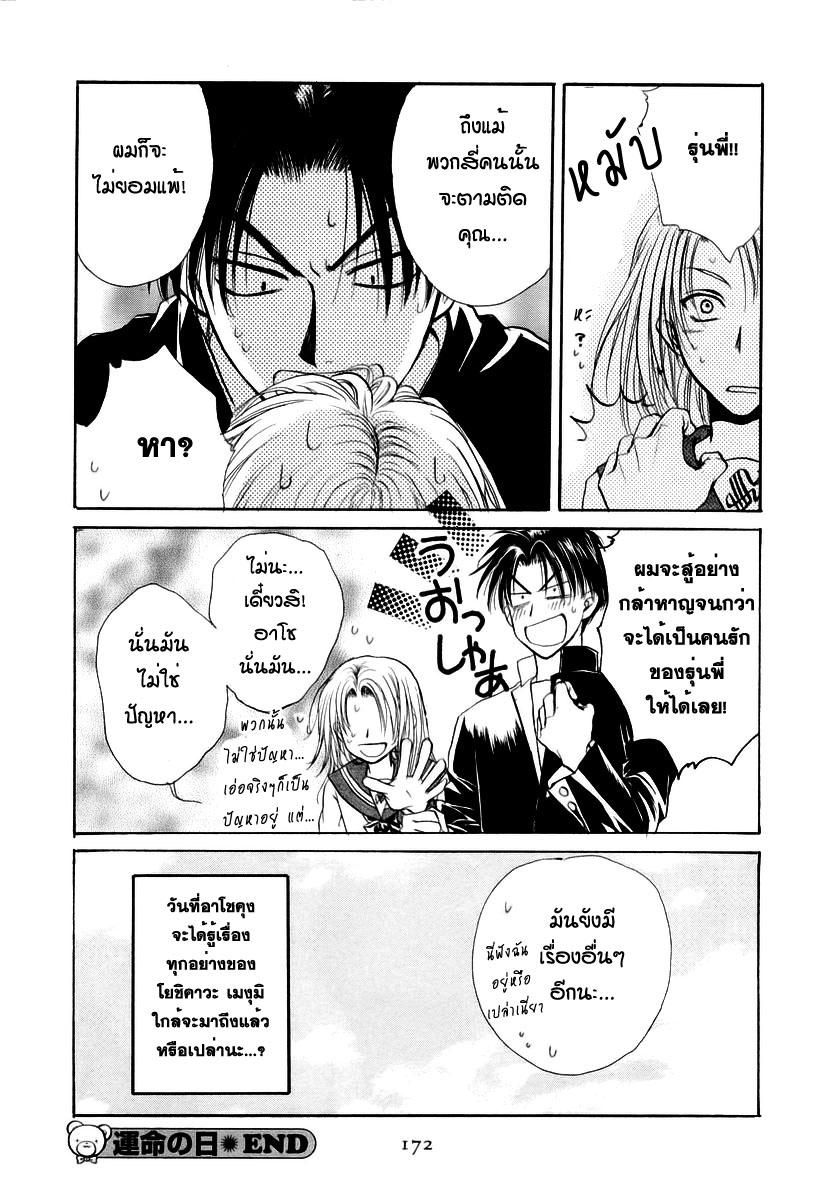 อ่านการ์ตูน Kakumei no Hi 8 ภาพที่ 37