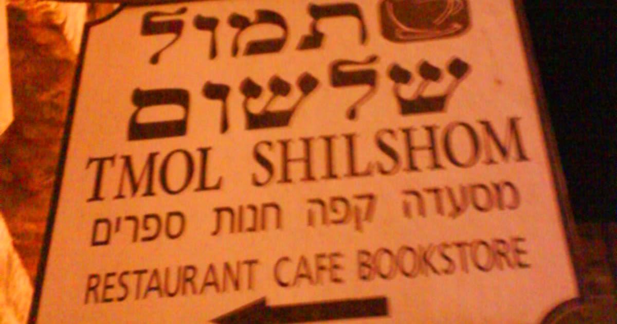 Jerusalem Hard Rock Cafe