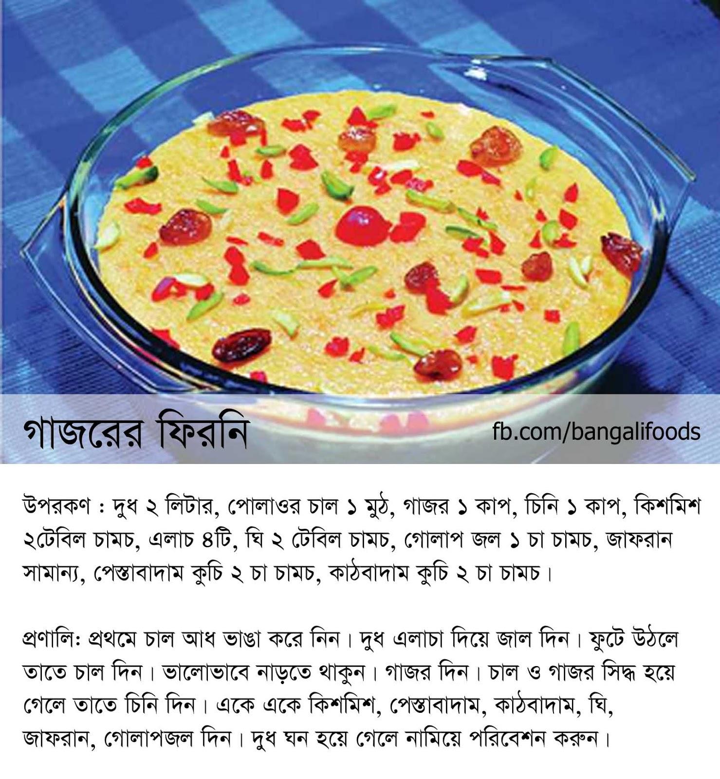 Chocolate cake recipe in bengali language bangladeshi recipe bangla bangali foods carrot item food recipe forumfinder Gallery