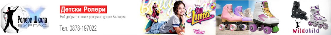 ROLERI: Детски РОЛЕРИ цени - Магазин за Кънки, Ролкови Кънки, Ролери цена