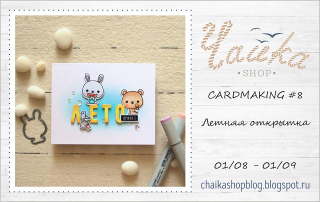 +++CARDMAKING #8. Летняя открытка до 01/09
