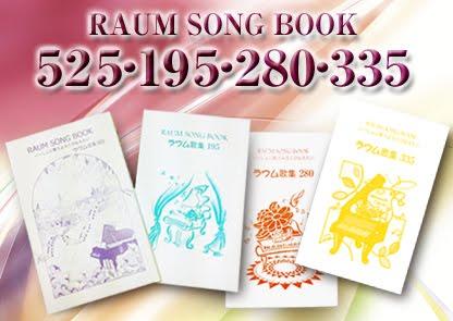 ラウム歌集 525・195・280・335