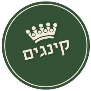 קינגים עונה 2 פרק 1