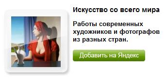 Добавить на главную страницу Яндекса