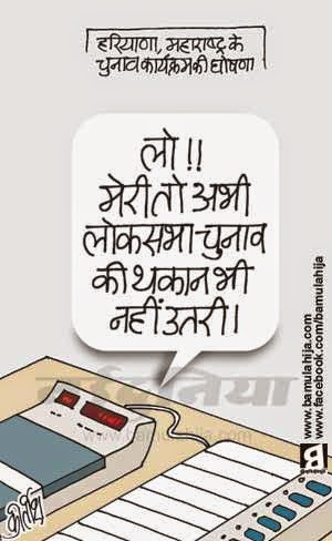 election 2014 cartoons, assembly elections 2014 cartoons, cartoons on politics, indian political cartoon, evm
