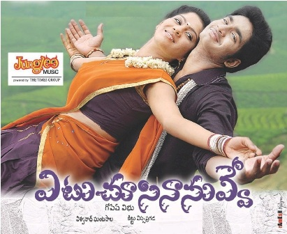 Watch Etu Chusina Nuvve (2013) Telugu Movie Online
