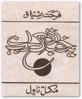 sshot 786 - Yeh Khawab Tu Ek Sarab Hai by Farhat Ishtiaq