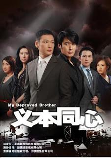 Đại Nghĩa Diệt Thân - My Depraved Brother  (2007) - USLT - (36/36)