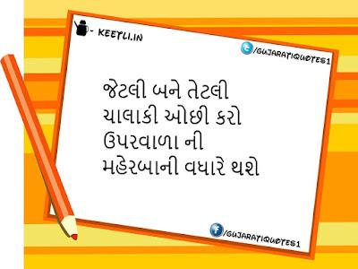 Inspirational Gujarati Quotes